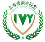 常春藤创业联盟 Ivy League of High-tech Enterpreneurs Logo